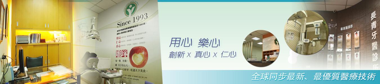 長青牙醫診所